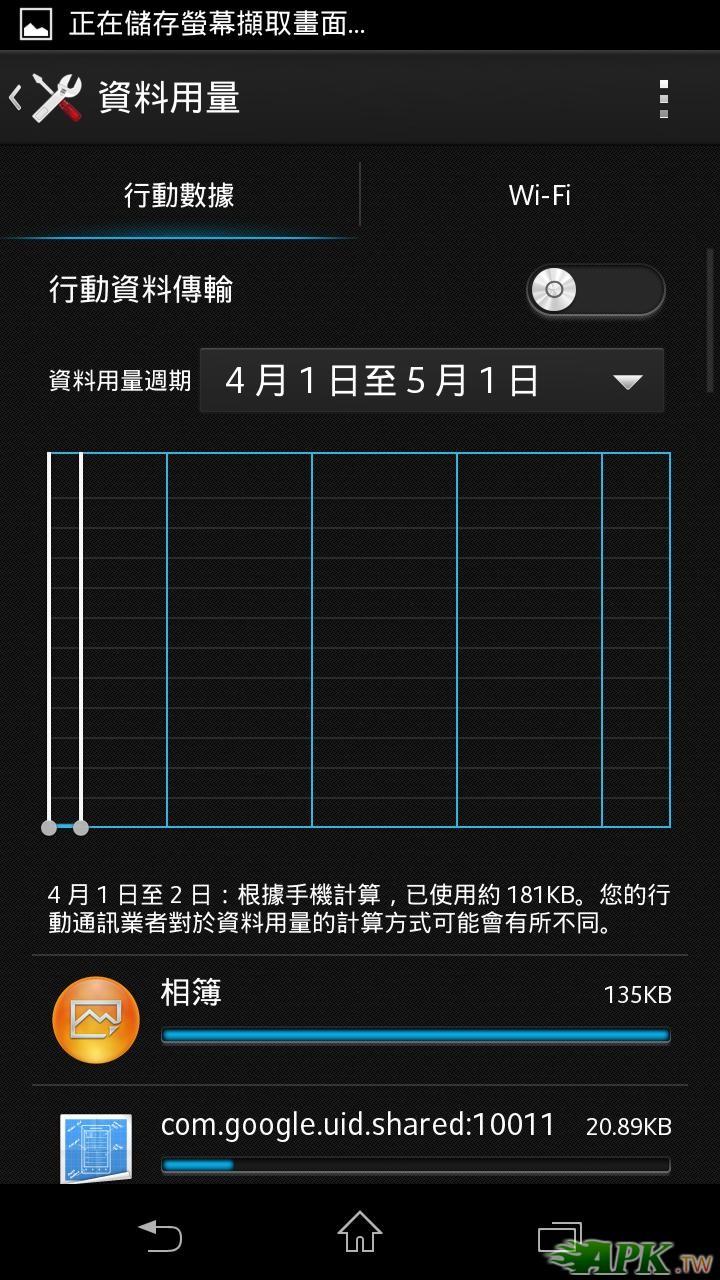 Screenshot_2013-04-03-20-36-30.JPG