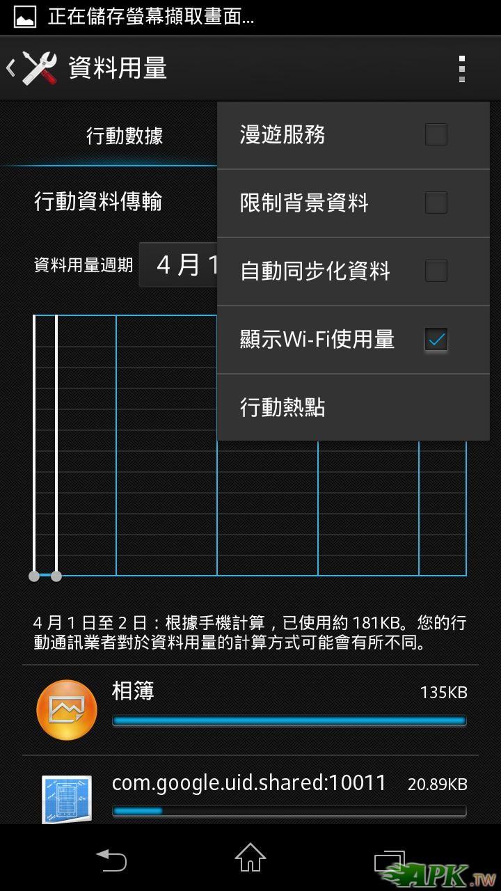 Screenshot_2013-04-03-20-36-33.JPG