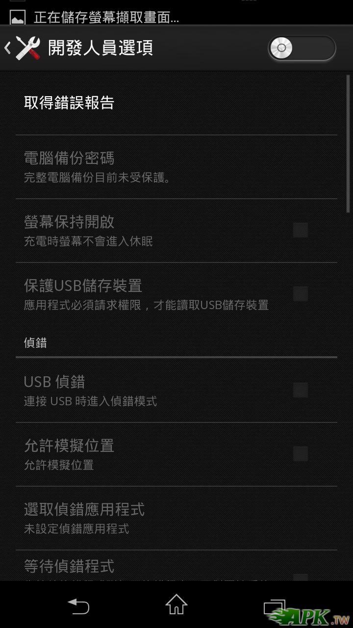 Screenshot_2013-04-03-20-39-14.JPG