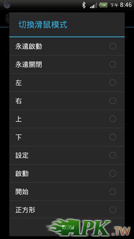 2013-04-09_20-46-59_副本.png