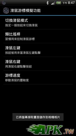 2013-04-09_20-47-03_副本.png