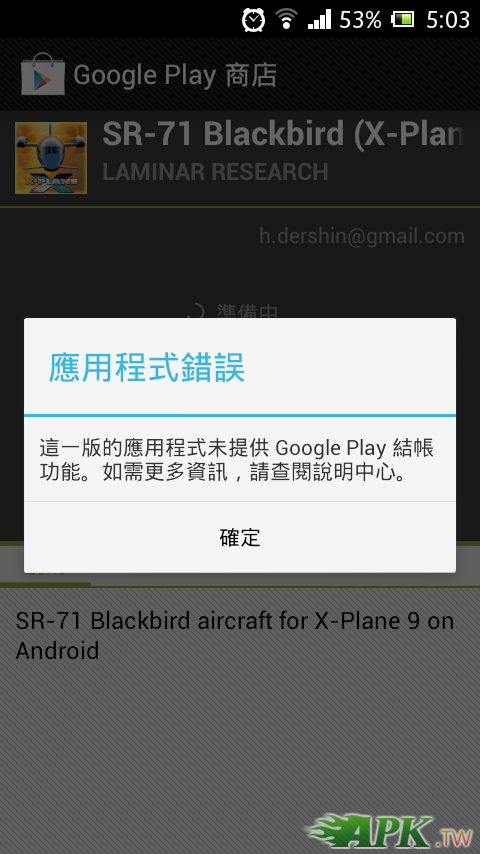 Screenshot_2013-04-14-05-03-26.png