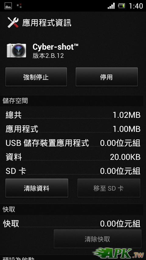 Screenshot_2013-04-18-01-40-57.png