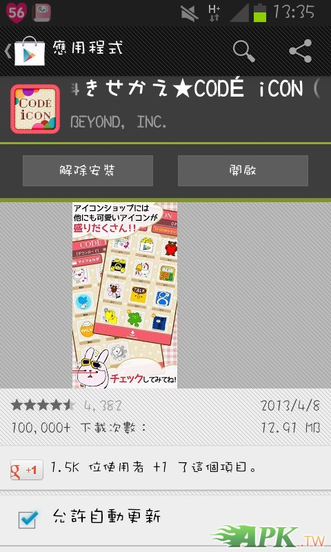 Screenshot_2013-04-24-13-35-49_副本.jpg