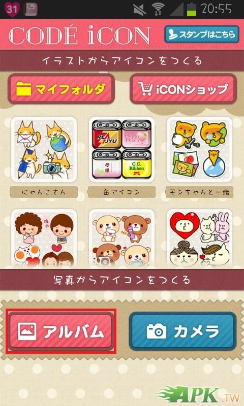 Screenshot_2013-04-25-20-55-14_副本.jpg
