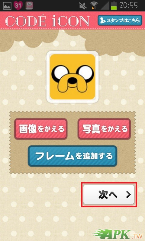 Screenshot_2013-04-25-20-55-25_副本.jpg
