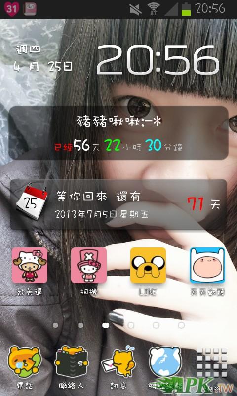 Screenshot_2013-04-25-20-56-59_副本.jpg