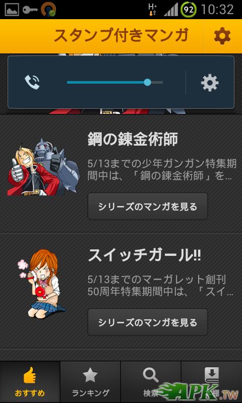 Screenshot_2013-04-30-10-32-52.png