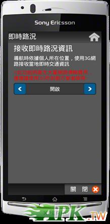 豌豆荚截图20130504163646.png