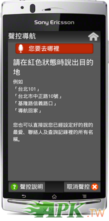 豌豆荚截图20130504163955.png