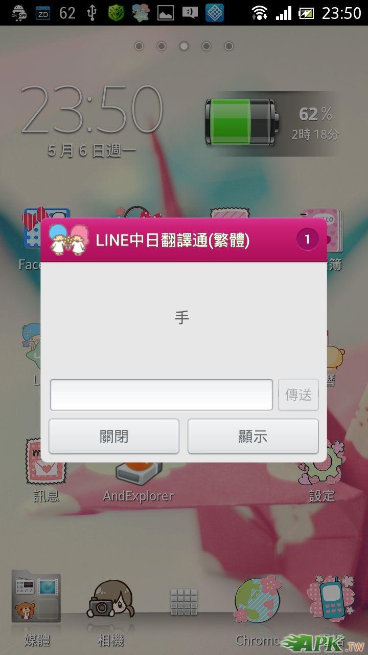 Screenshot_2013-05-06-23-50-42.jpg