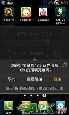 Screenshot_2013-05-19-06-09-25.png