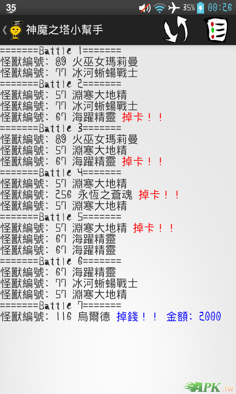 Screenshot_2013-05-28-00-26-31.png