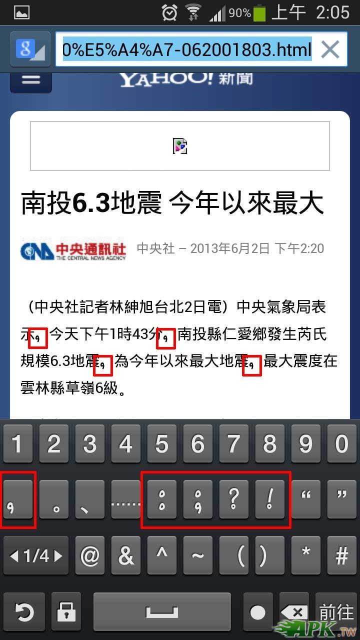 Screenshot_2013-06-03-02-05-23.jpg