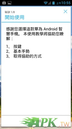 nEO_IMG_Screenshot_2013-06-10-10-55-47.jpg
