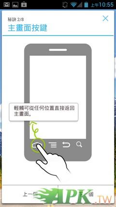 nEO_IMG_Screenshot_2013-06-10-10-56-01.jpg
