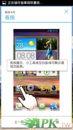 nEO_IMG_Screenshot_2013-06-10-10-56-25.jpg