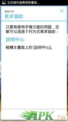 nEO_IMG_Screenshot_2013-06-10-10-56-50.jpg