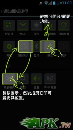 nEO_IMG_Screenshot_2013-06-10-11-00-16.jpg