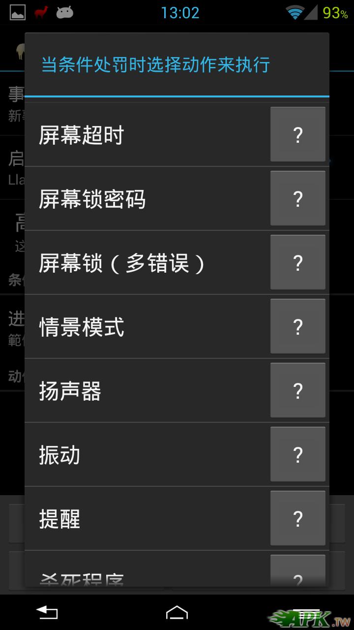 Screenshot_2013-06-11-13-02-44.png