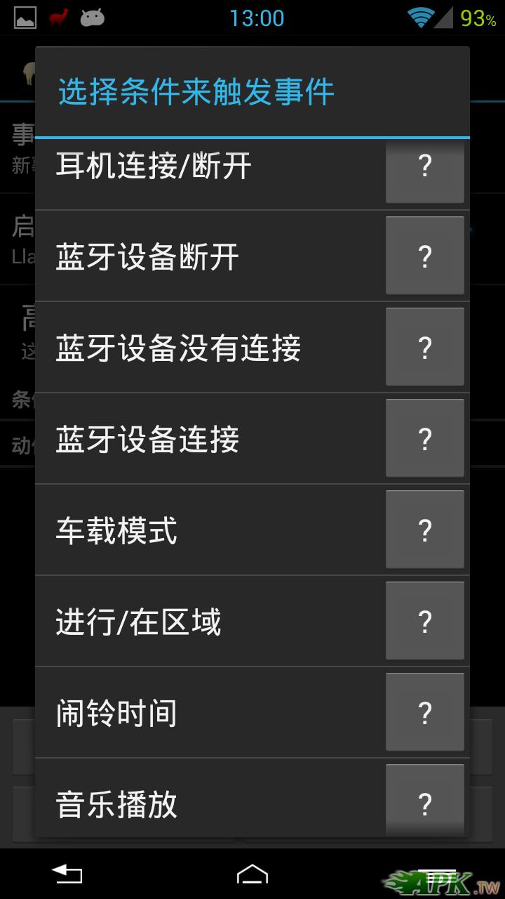 Screenshot_2013-06-11-13-00-44.png