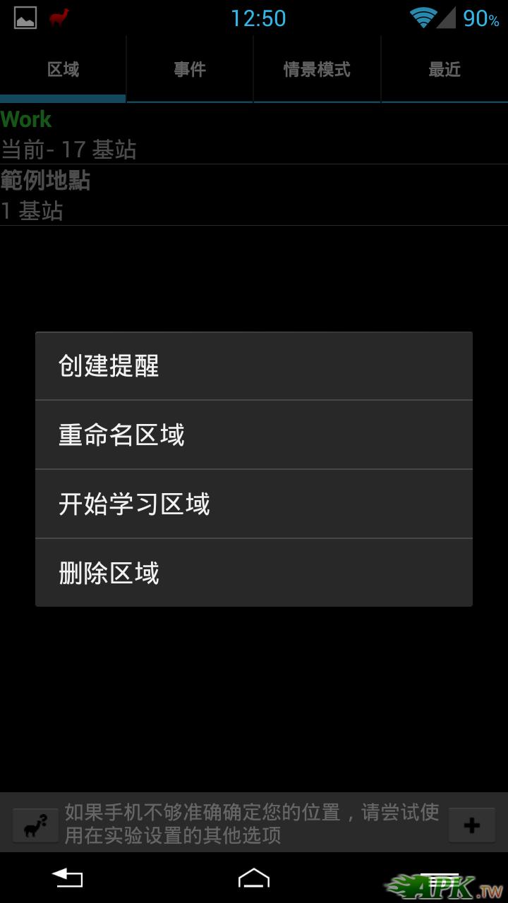 Screenshot_2013-06-11-12-50-50.png
