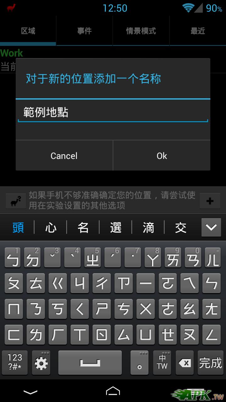 Screenshot_2013-06-11-12-50-16.png