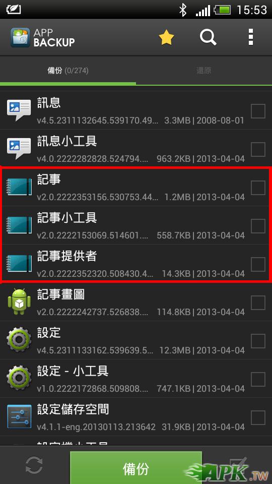 Screenshot_2013-06-14-15-53-16.png