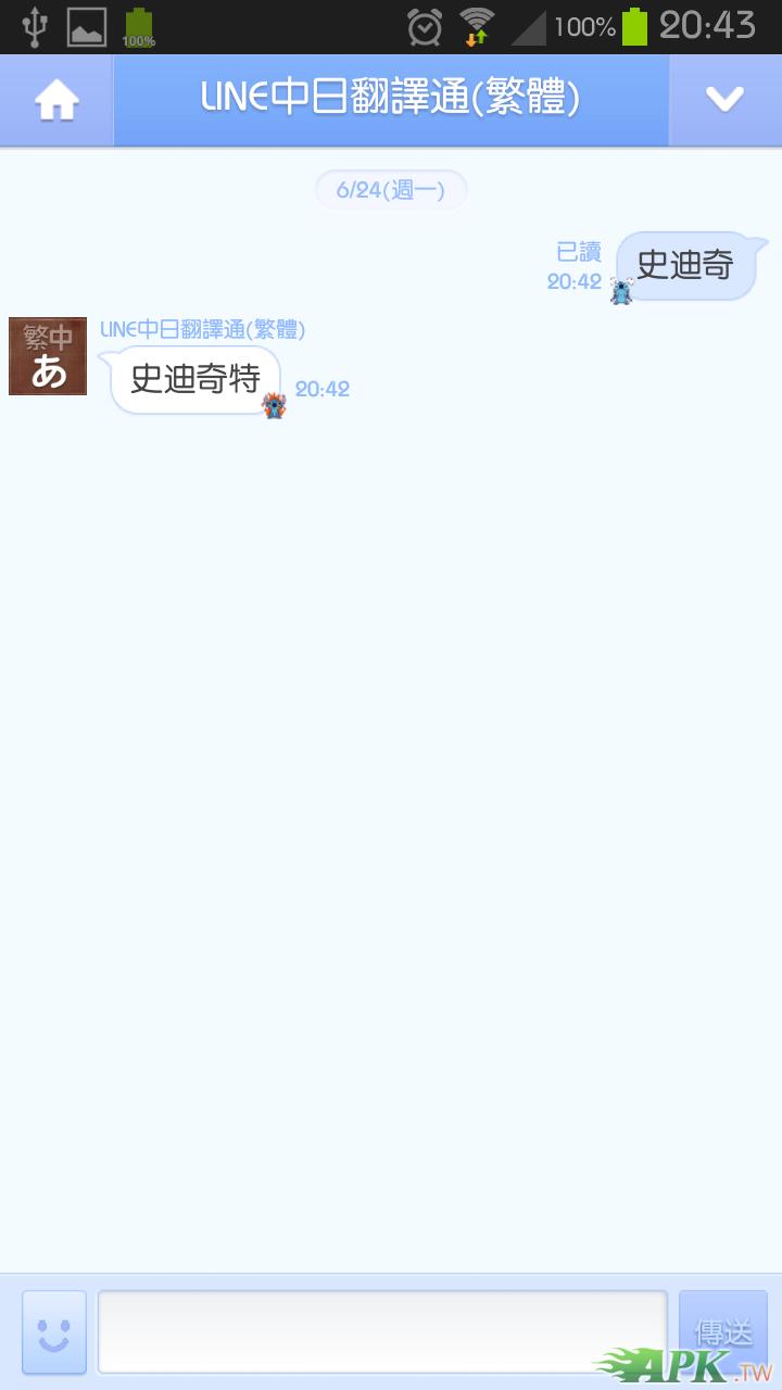 Screenshot_2013-06-24-20-43-26.png
