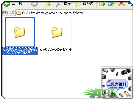 android line folder.png