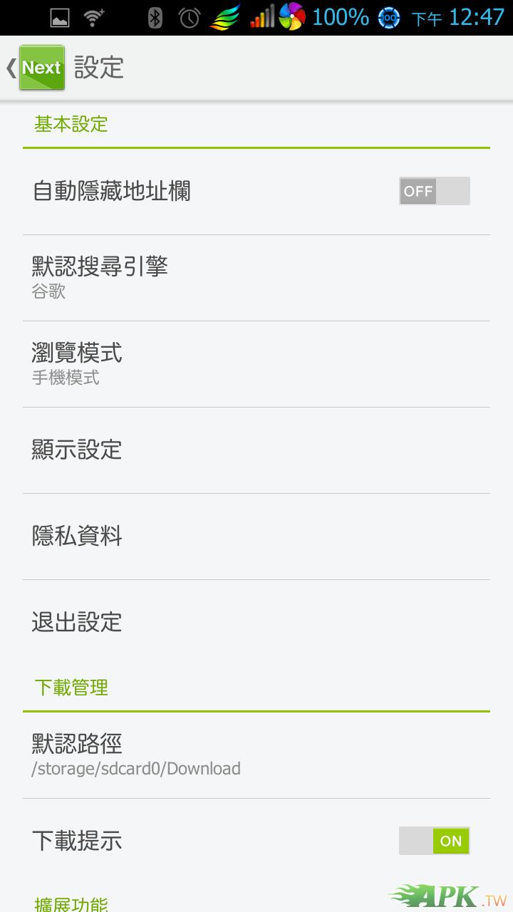 Screenshot_2013-07-13-12-47-49.png