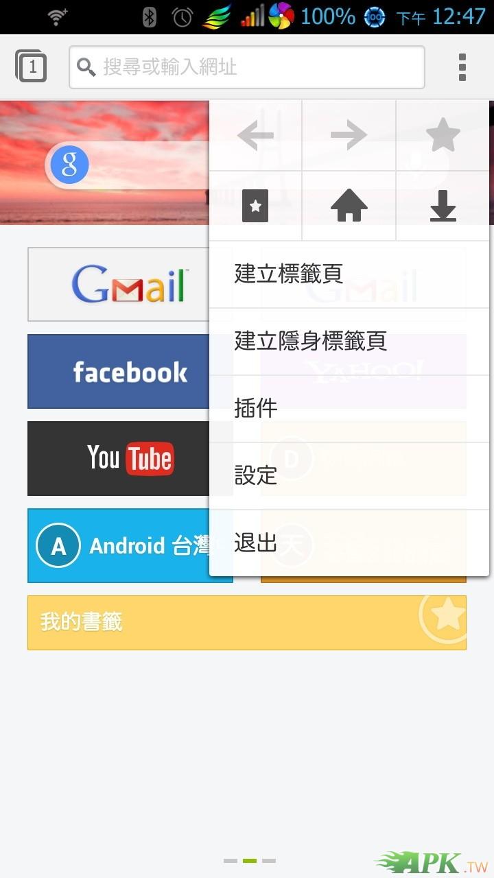 Screenshot_2013-07-13-12-47-08.jpg