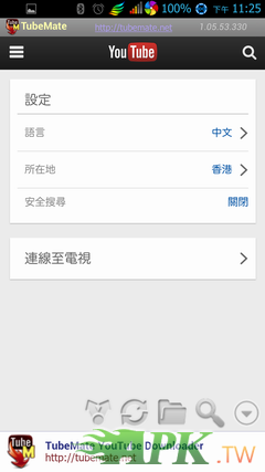 Screenshot_2013-07-29-23-25-29.png