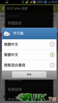 Screenshot_2013-08-01-08-10-36.png