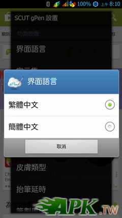 Screenshot_2013-08-01-08-10-19.png