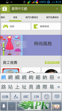 Screenshot_2013-08-01-08-14-30.png