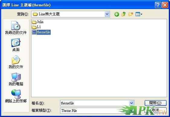 loadThemefile.jpg