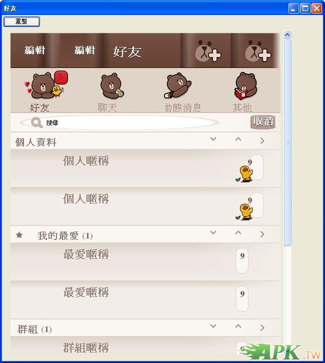 previewfriendlist.jpg