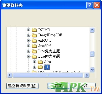 selectNewFolder.jpg