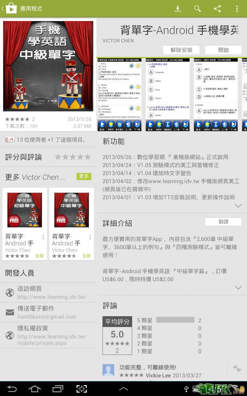 Screenshot_2013-08-04-14-57-05.jpg