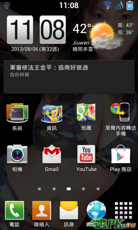 Screenshot_2013-08-06-11-08-41.png