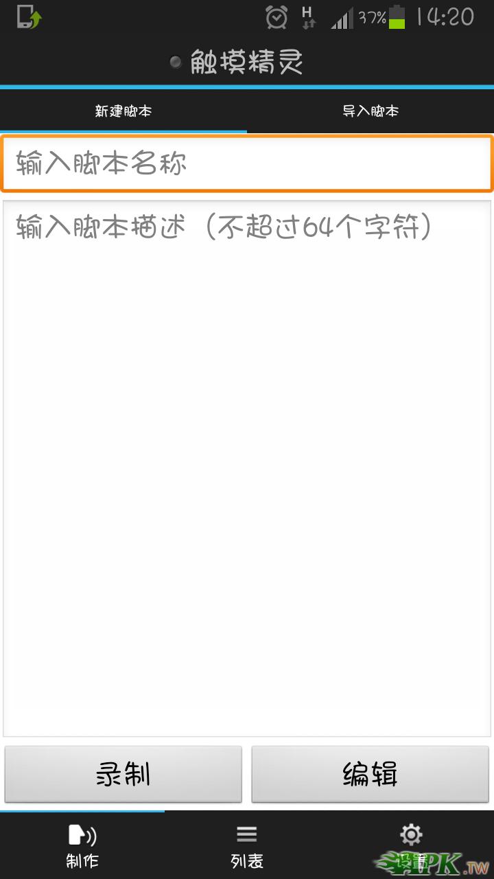 Screenshot_2013-08-06-14-20-35.png