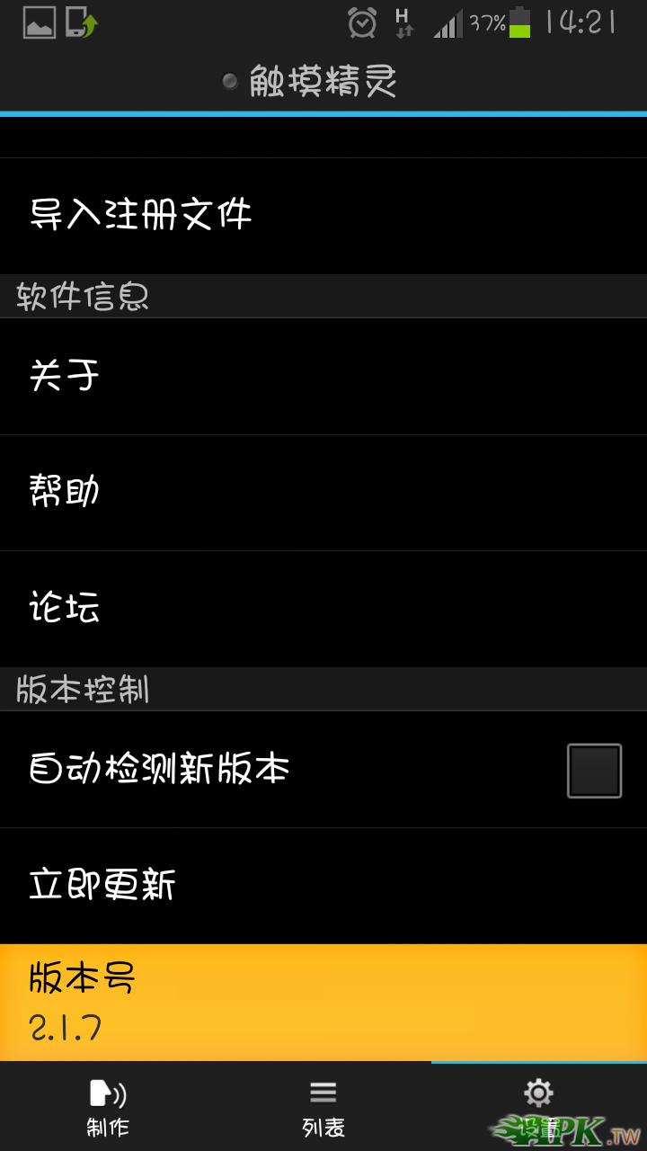 Screenshot_2013-08-06-14-21-27.png