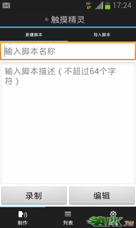 Screenshot_2013-08-07-17-24-24.png