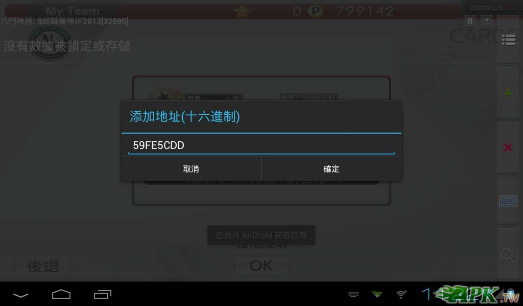 snap20130807_4.jpg