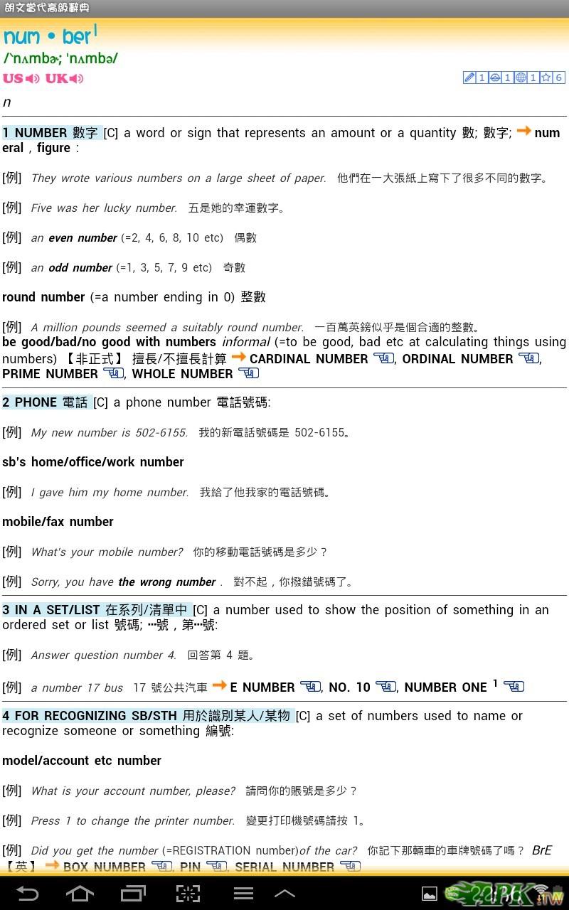 Screenshot_2013-08-13-22-36-18.jpg