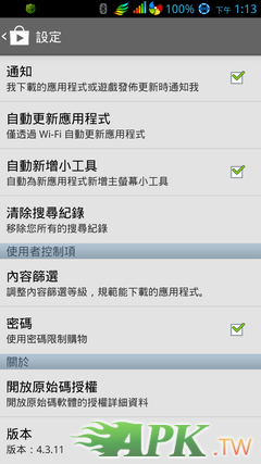 Screenshot_2013-08-16-13-13-07.png