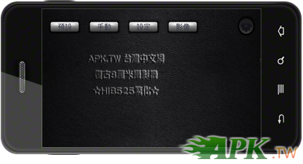 豌豆荚截图20130820022620.png