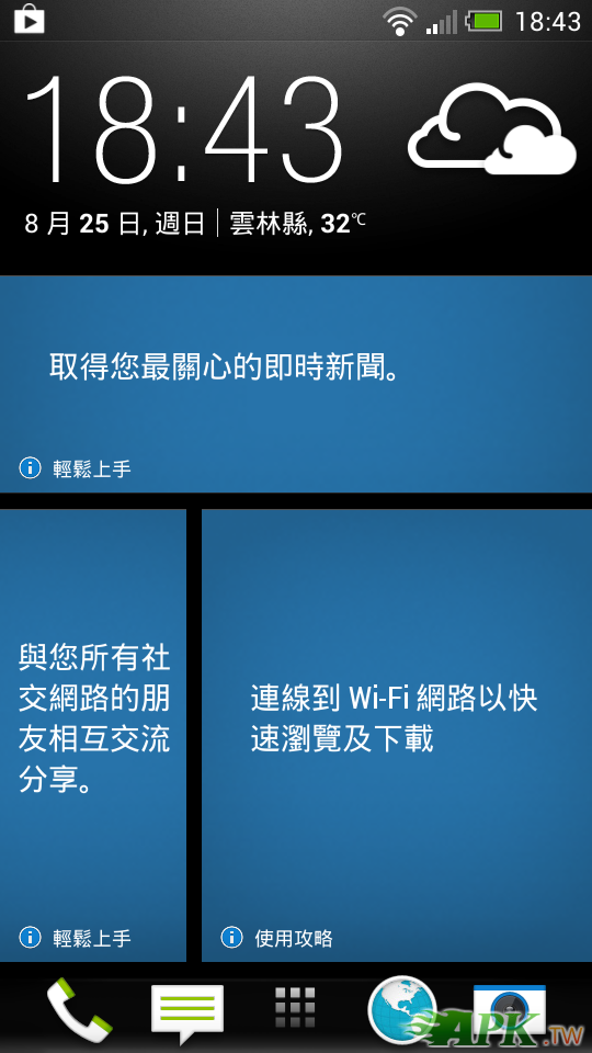 Screenshot_2013-08-25-18-43-26.png