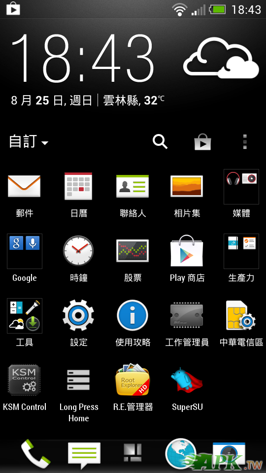 Screenshot_2013-08-25-18-43-42.png